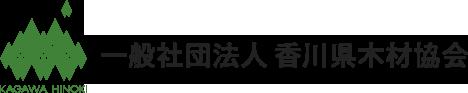 香川県木材協会